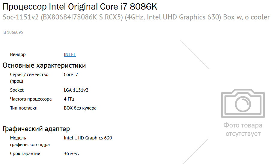 Intel Core i7-8086K Anniversary Edition CPU Listed By Etailers